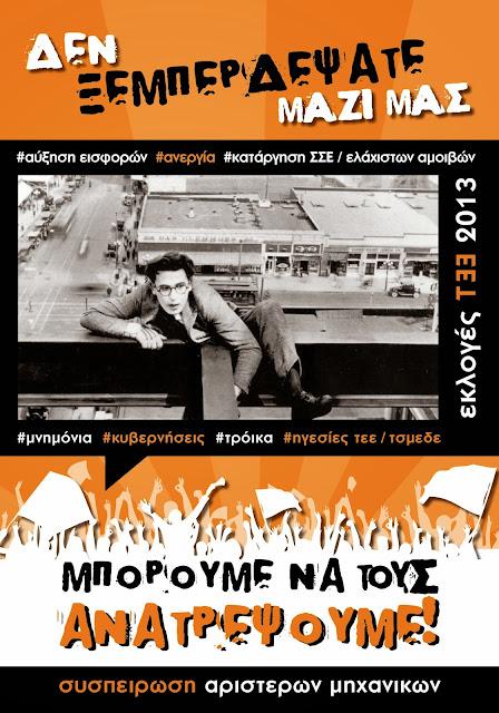 Εκλογές ΤΕΕ 2013