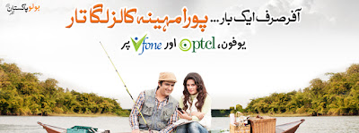 Ufone Bolo Pakistan Offer for PTCL VFone