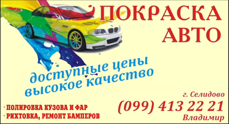 Покраска авто в Селидово