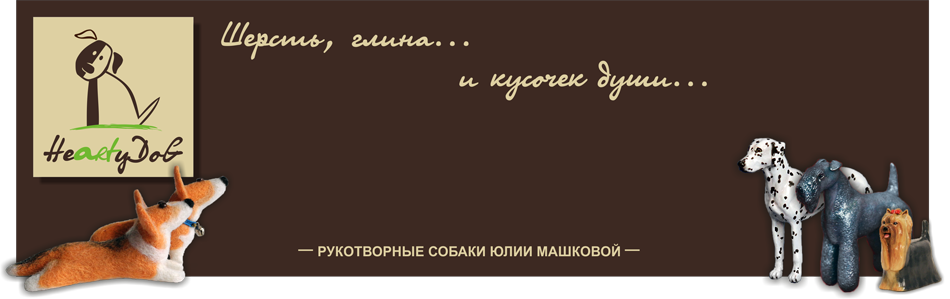 Рукотворные собаки Юлии Машковой