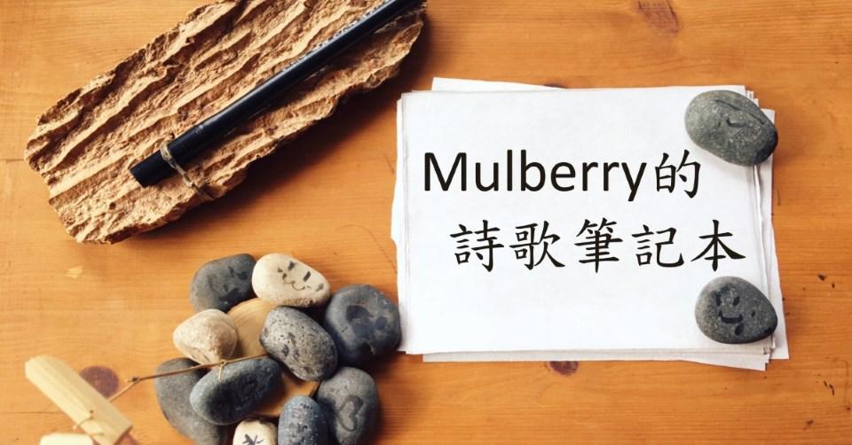 Mulberry的詩歌筆記本