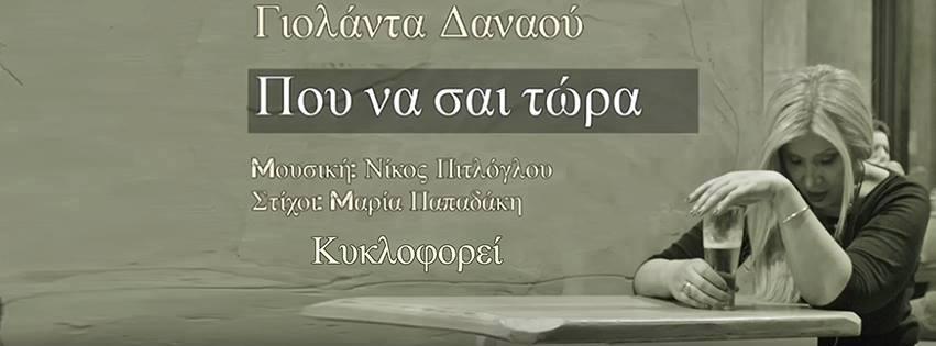 ΓΙΟΛΑΝΤΑ ΔΑΝΑΟΥ -ΠΟΥ ΝΑ ΕΙΣΑΙ ΤΩΡΑ