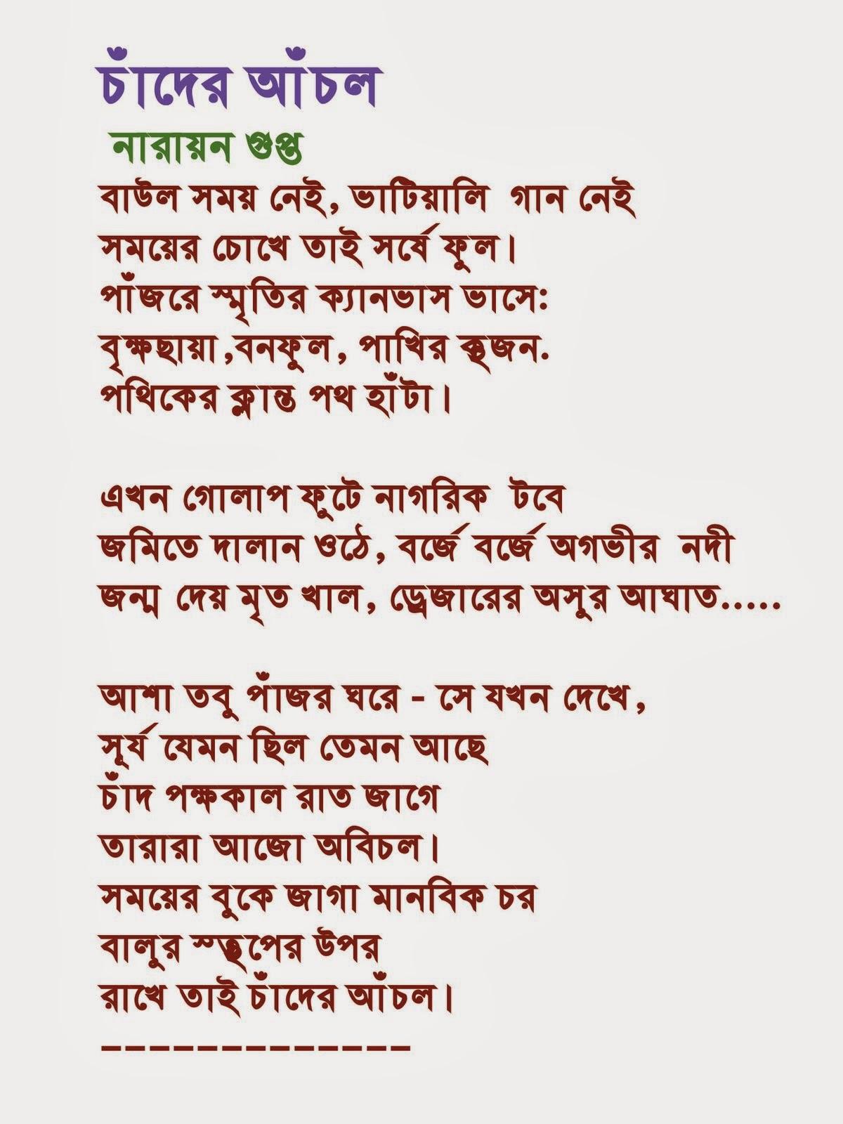 Bangla Love Poem Collection | 10 Best Of Bangla Love Poem