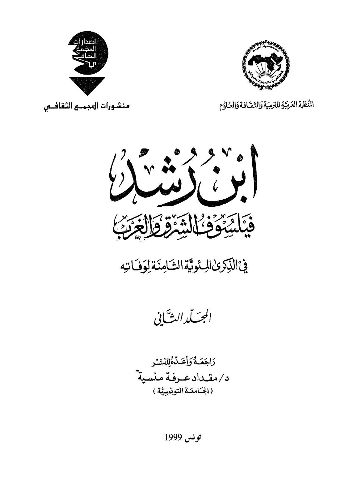 ابن رشد فيلسوف الشرق والغرب - الجامعة التونسية pdf