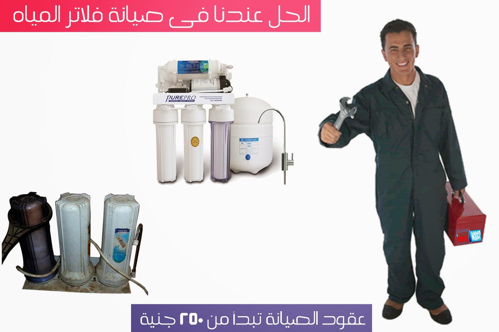 صيانة فلتر المياه المياه