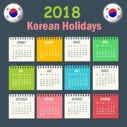 ปฏิทินวันหยุดเกาหลี ปี 2018