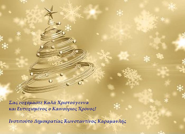"""ΙΝΣΤΙΤΟΥΤΟΥ  ΔΗΜΟΚΡΑΤΙΑΣ """"ΚΩΝΣΤΑΝΤΙΝΟΣ ΚΑΡΑΜΑΝΛΗΣ"""" Θερμές Χριστουγεννιάτικες Ευχές"""