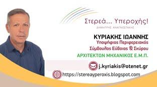 Γιάννης Κυριάκης υποψήφιος περιφερειακός σύμβουλος
