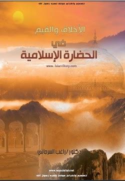 alakhlak-walqiyam