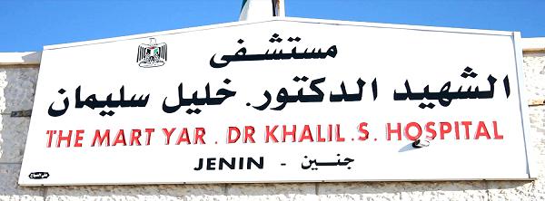 مستشفى الشهيد سليمان يخدم 300 ألف مواطن في محافظة جنين