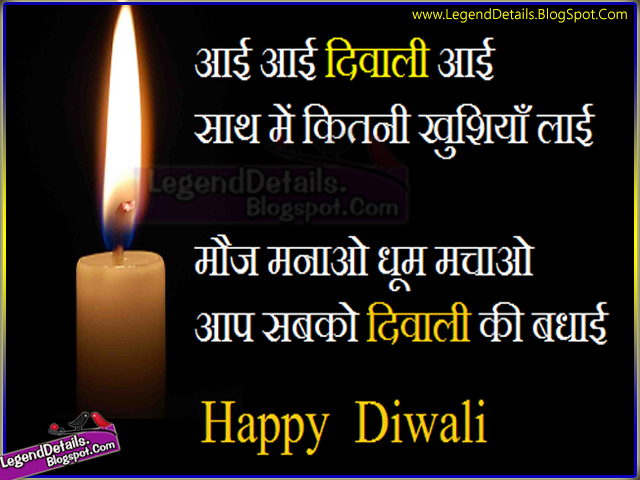 Happy diwali shayari wishes sms greetings quotes legendary quotes happy diwali shayari wishes sms greetings quotes m4hsunfo