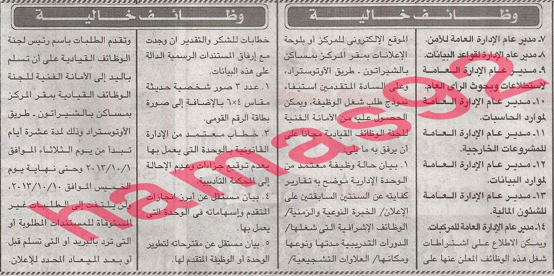 وظائف خالية مصر 2 اكتوبر 2013, وظائف جريدة الاخبار المصرية 2/10/2013