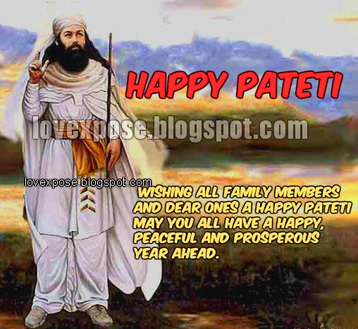 Pateti parsi new year navroz mubarak sms wallpaper