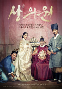 The Royal Tailor / Sang-eui-won