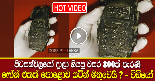 800-Year-Old Mobile Phone Found In Austria? - (Watch Video)