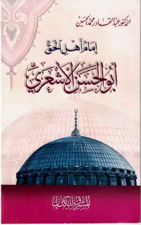إمام أهل الحق أبو الحسن الأشعري - عبد القادر محمد الحسين pdf