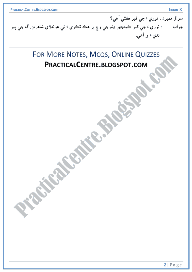 keenjhar-jheel-question-answers-sindhi-notes-ix
