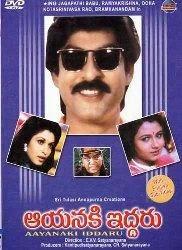 Aayanaki Iddaru 1995 Telugu Mp3 Songs Download Naa songs