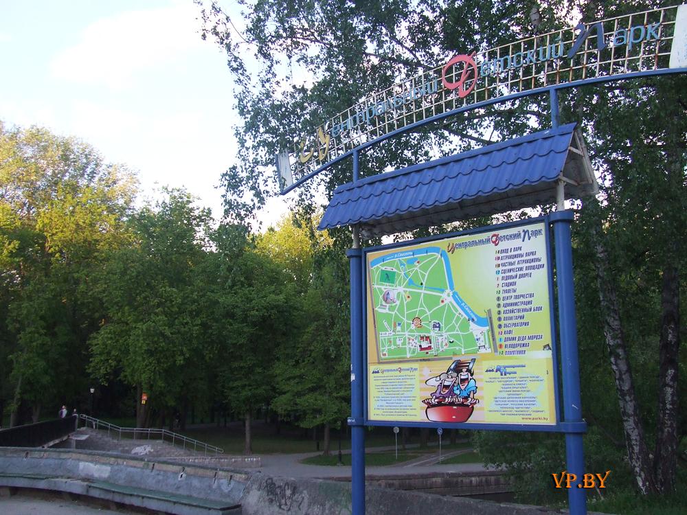 Парк культуры и отдыха им.