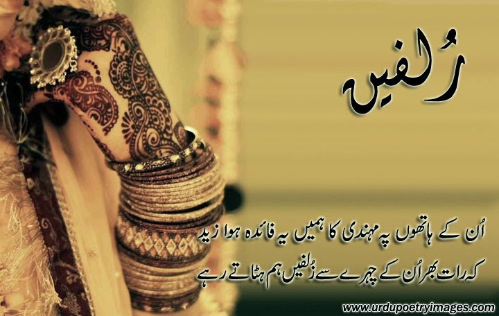 Mehndi Hands Poetry : Urdu mehndi sms shayari poetry images