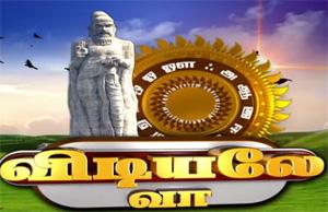 Vidiyale Vaa 21-10-2017