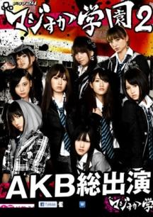 Nu Vuong Hoc duong Phan 2 - Majisuka Gakuen Season 2