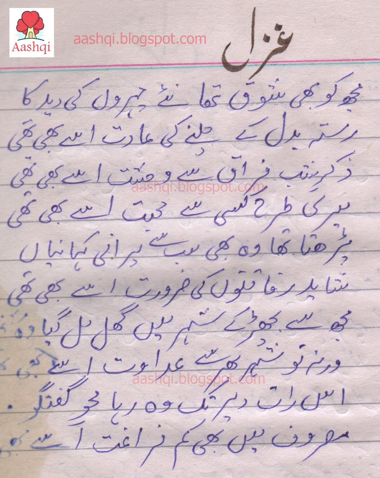 1272 x 1600 jpeg 401kB, Urdu Poetry Perveen Shakir Hand written poetry ...