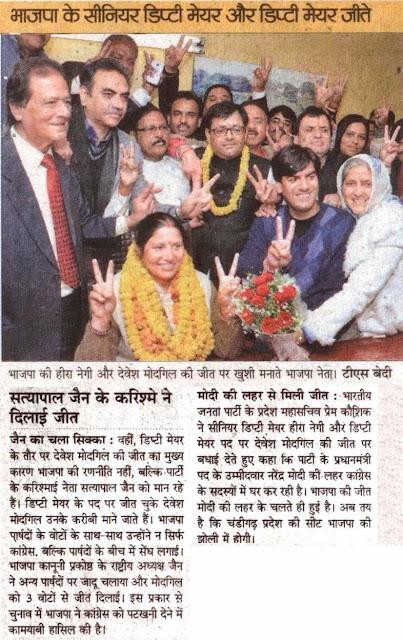 भाजपा के हीरा नेगी और देवेश मौदगिल की जीत पर खुशी मानते भाजपा नेता सत्य पाल जैन व अन्य