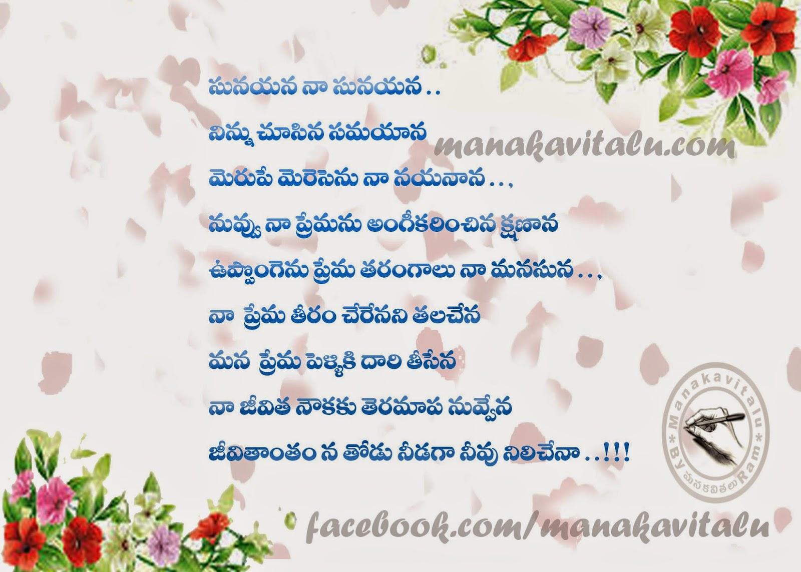 sunayana telugu poets on images