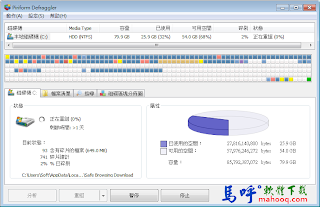 Defraggler Portable 免安裝中文版,磁碟重組軟體、硬碟重組工具下載
