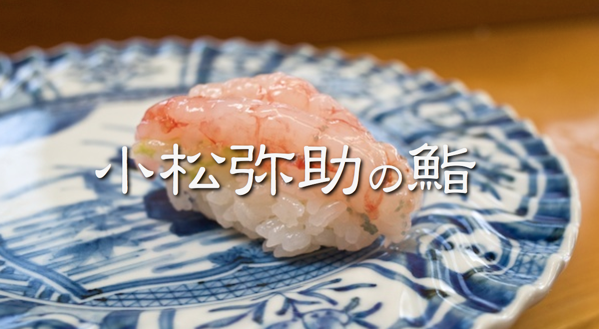 小松弥助の鮨