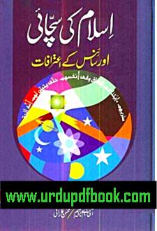 Islam book in urdu pdf objection of sciene