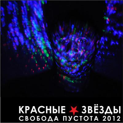 """КРАСНЫЕ ЗВЁЗДЫ """"Свобода Пустота 2012"""""""