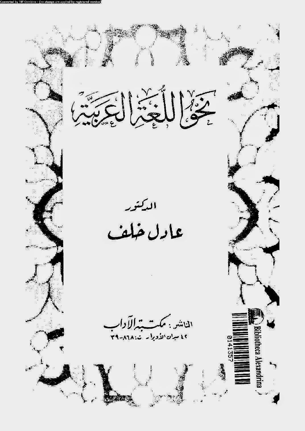 نحو اللغة العربية لـ عادل خلف
