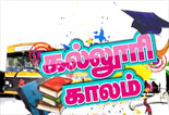 Kaloori Kaalam | Highlights Of Run Tamizha Run | Dt 04-05-14 Sun Music