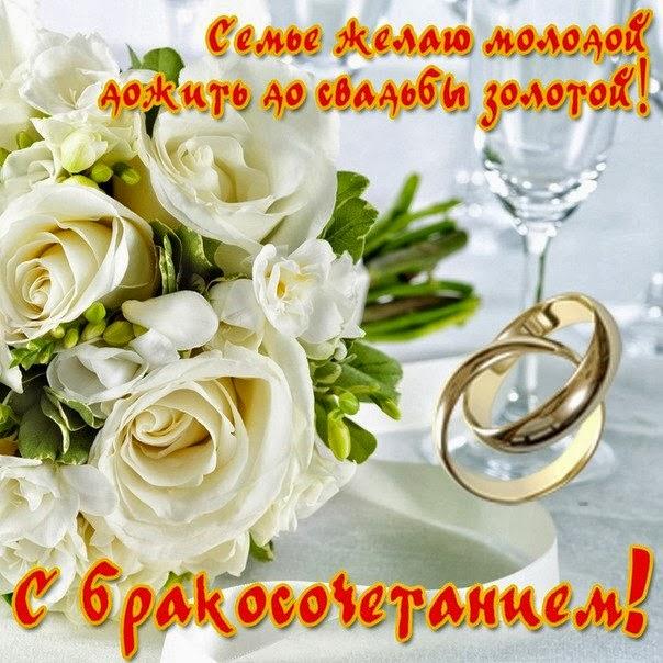Молодых с бракосочетанием поздравления