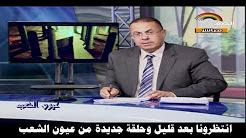 برنامج عيون الشعب حلقة الجمعة 29-9-2017 مع حنفى السيد