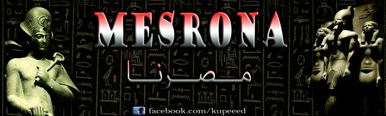 مــــــــصـــــــرنا