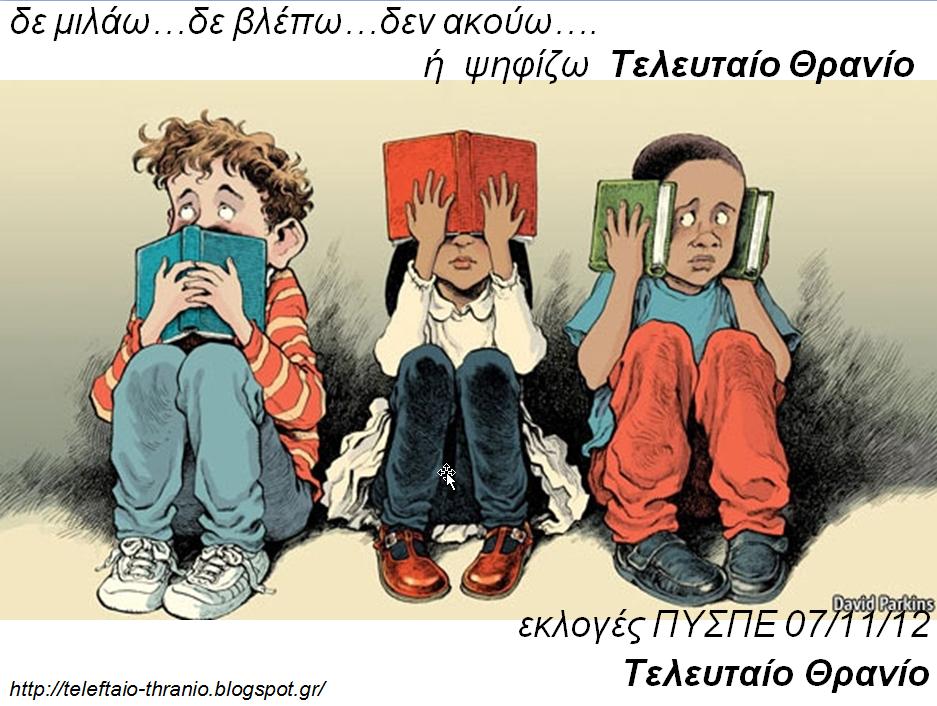 Αφίσα Εκλογών ΠΥΣΠΕ 2012