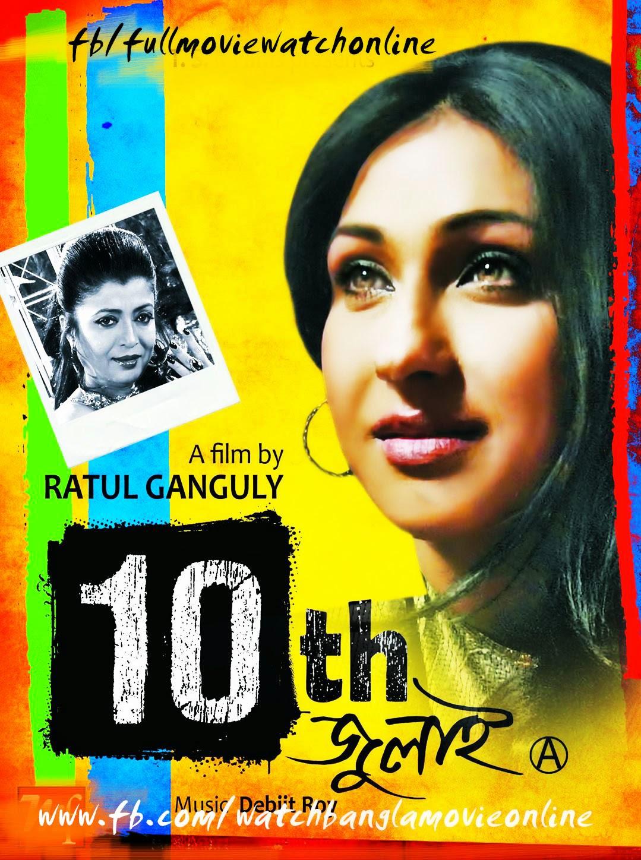 new bangla moviee 2014click hear............................ 10th+july+bengali+movie00102