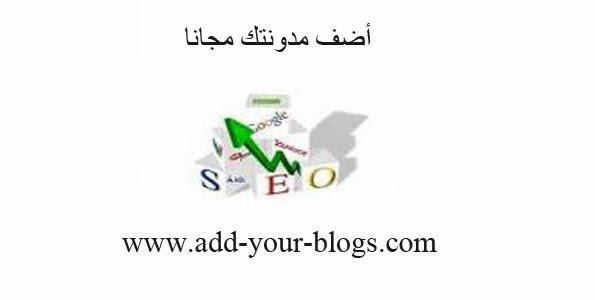 أضف مدونتك أو موقعك مجانا