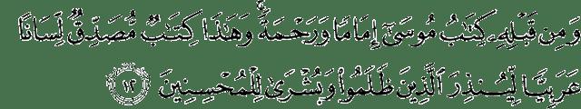 Surat Al-Ahqaf ayat 12