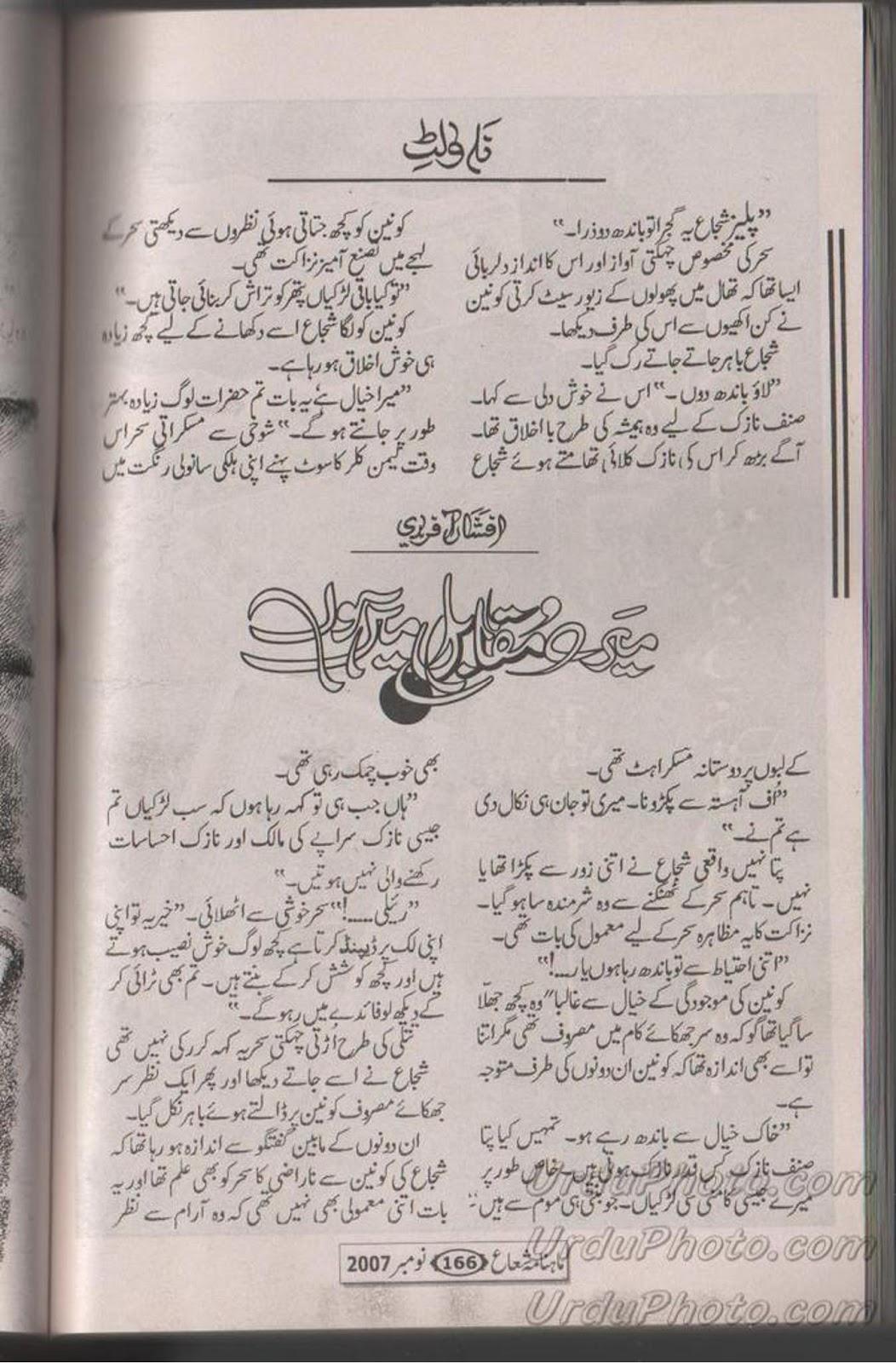 Manavi hakka essay writer