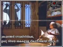 malayalam funny movie dialogues - In harihar Nagar - udalu niraye kaikal ulla