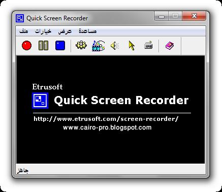Quick Screen Recorder 1.5.0 full+arabic برنامج لعمل الشروحات بالفيديو