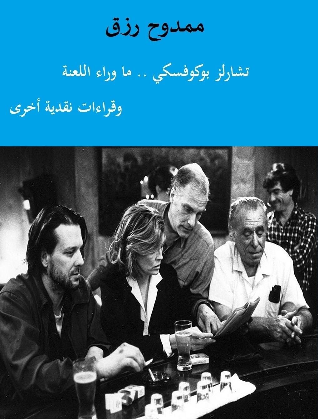 """تحميل كتاب """"تشارلز بوكوفسكي .. ما وراء اللعنة ـ وقراءات نقدية أخرى"""""""