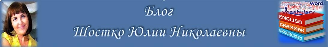 Блог Шостко Юлии Николаевны, учителя английского языка