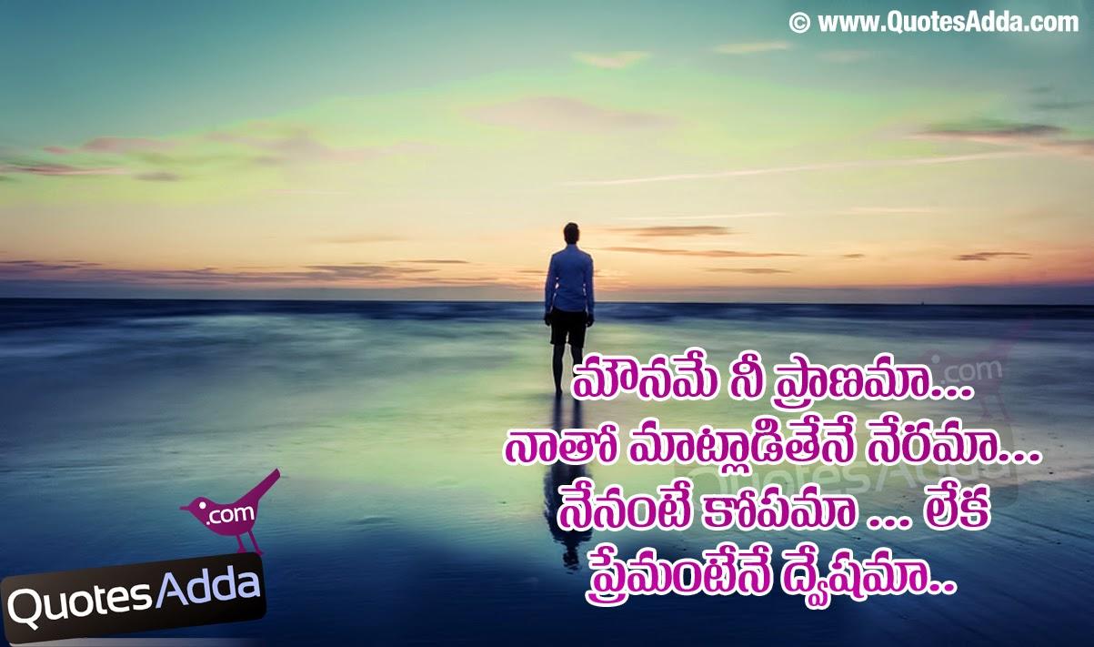telugu alone love quotes imaages telugu