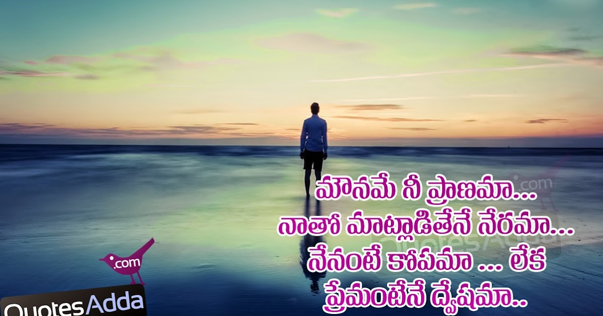 Miss U Love Quotes In Telugu : Telugu Alone Love Quotes Imaages Quotes Adda.com Telugu Quotes ...