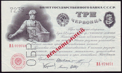 3 Chervontsa banknote Soviet Union Russia currency gold certificate